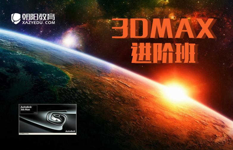 3D MAX零基础软件班