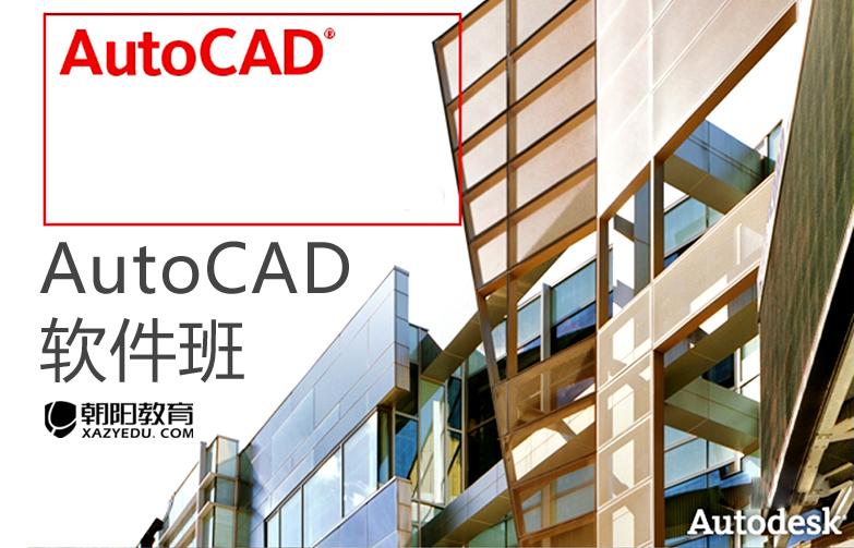 AutoCAD零基础绘图班