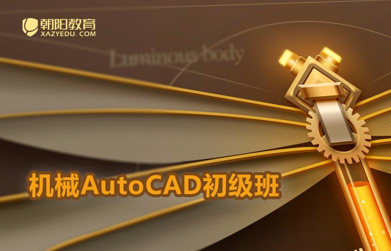 机械AutoCAD初级班